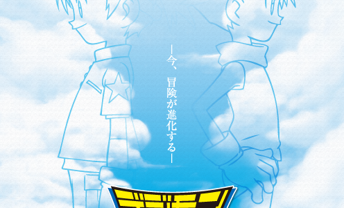 digimon-15th-anniversary-2-496x300