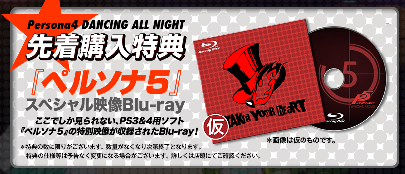 persona-4-dancing-all-night-922223
