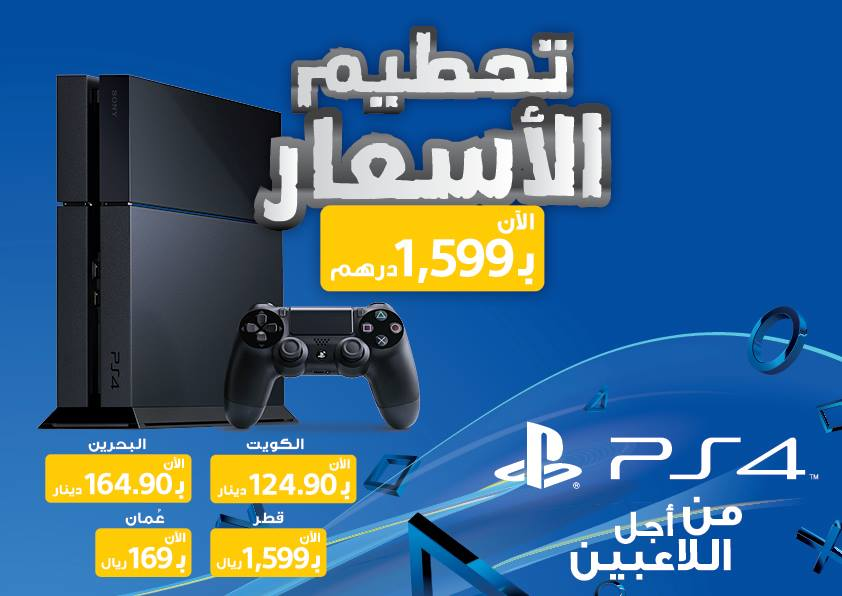 ps4-middleeast-pricecut