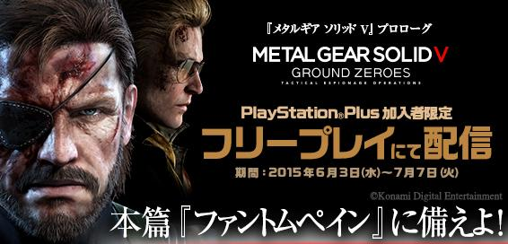 ps-plus-june-2015-japan