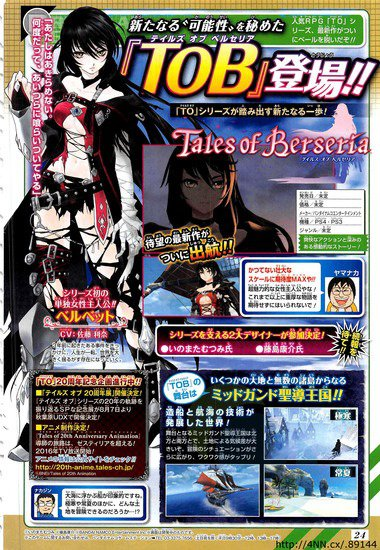 tales-of-berseria-scan-1