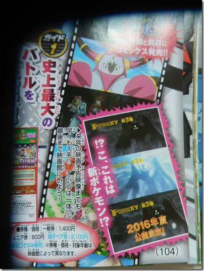 pokemon-new-1