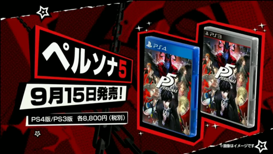 Persona 5 release date: September 15 2016