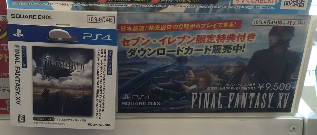 ffxv-download-size-revealed-1